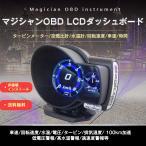 最先端 正規品 MAGICIAN OBD2 多機能 マジシャン スピードメーター ヘッドアップディスプレイ HUD 12V 36種類機能 送料無料