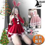 送料無料 クリスマス プレゼント サンタ コスプレ クリスマス サンタクロース コスチューム うさ耳/バニー S/M/L/XL クリスマス衣装  レッド/ ピンク