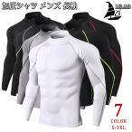 メンズ 長袖 加圧シャツ アンダーシャツ コンプレッションウェア トレーニングウェア 加圧インナー 吸汗速乾 運動着 おしゃれ 白/黒 7色