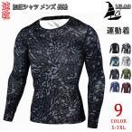 加圧シャツ アンダーシャツ メンズ 長袖 コンプレッションウェア トレーニングウェア 加圧インナー 吸汗速乾 運動着 おしゃれ 黒 迷彩 9色