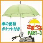 さすべえ PART-3 ブラック 普通自転車用 さすべえ ワンタッチ 傘スタンド 自転車 傘立て 送料無料