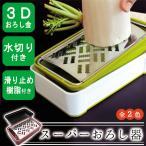 サンクラフト 快菜 スーパー おろし 器 グリーン ホワイト