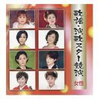 CD 歌謡・演歌スター競演 女性 TFC-14002 送料無料