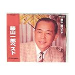 CD 藤山一郎 ベスト TFC-639 送料無料