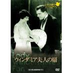 DVD シネマ語り〜ナレーションで楽しむサイレント映画〜ウィンダミア夫人の扇 IVCF-4102 送料無料