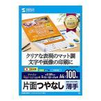 サンワサプライ インクジェット用片面つやなしマット紙 A4サイズ 100枚入り JP-EM6A4-100 送料無料