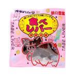 沖縄ハム(オキハム) 食べレバー 15g×60セット 14010207 送料無料  代引き不可
