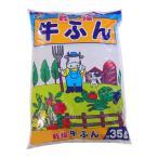 あかぎ園芸 乾燥牛ふん 35L 3袋 送料無料  代引き不可