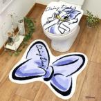 トイレ2点セット(洗浄・暖房便座用フタカバー&トイレマット) ディズニー デイジー SB-491-D 送料無料