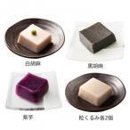 はんなり都 料亭の胡麻豆腐4種セット (白胡麻、黒胡麻、紫芋、粒くるみ各2個) 送料無料  代引き不可