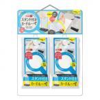 日本製 スタンド付きカードルーペ セットセール 073303 送料無料