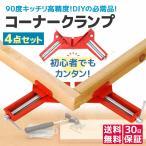 コーナークランプ 4個セット DIY 定規 工具 万能 直角クランプ 90度 測定