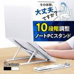 ノートパソコンスタンド 折りたたみ タブレットスタンド 角度調節 台 机上 冷却 放熱 PCスタンド