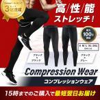 スポーツ タイツ メンズ スパッツ スポーツウェア テニス コンプレッションウェア ランニング 筋トレ ダイエット