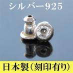 金属アレルギーになりにくい ピアスキャッチャー 日本製