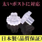 ピアスキャッチ シリコン 花型 日本製 両耳用 キャッチャー