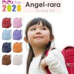 ランドセル ララちゃん 女の子 2017 アウトレット 日本製 6年保証 羅羅屋 エンジェル・ララ