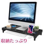 モニター台 机上台 モニタースタンド USBハブ付き 幅52cm 奥行23cm ブラック 机上ラック 液晶モニター台 USBポート