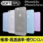 iPhone6 iPhone5/5s/se 衝撃吸収 軽量 保護 柔らかい