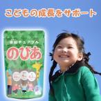亜鉛 サプリ キッズ 子供 サプリメント 日本製 こども のびあ あえん チュアブル