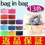 Bag - バッグインバッグ インナーバッグ 人気 レディース トートバッグ 化粧ポーチ 整理 収納