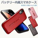 iPhone XR 対応 バッテリーケース 8500mah バッテリー内蔵ケース 薄型 軽量 急速充電 ケース型バッテリー リング スタンド機能付 レッド