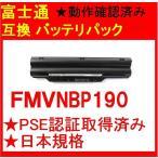 メーカー純正品 富士通 オプション バッテリパック FMVNBP190   FBP0240/FPB0264 P/N:CP494696-01/CP494696-02/CP494695-02/CP494698-02