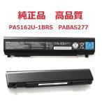 東芝純正 Toshiba dynabook R734 6セル バッテリー PABAS277 PA5162U-1BRS [バッテリパック61AQ]「訳あり」
