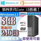 デスクトップパソコン 中古パソコン  windows10 オフィス付き Office 2019 ゲーミングPC DELL OptiPlex 3020/7020/9020 第四世代Core i5 8GBメモリ 新品SSD240GB
