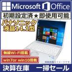 Panasonic  レッツノート 中古パソコン ノートパソコン 無線付きLet's note Y8 CF-Y8シリーズ Core 2 Duo Windows7 パナソニック