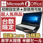 Microsoft Office 搭載 中古パソコン ノートパソコン ノートPC  4GBメモリ  次世代Corei3搭載  Core i5 Core i7  Windows7 Window10変更可能 A4  アウトレット