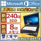 中古パソコン ノートパソコン 本体 ノートPC Win7&Win10選択可能 Office搭載 15型 Celeron〜 HDD250GB  増設メモリ2GB DVDROMドライブ 無線LAN パソコン
