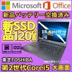東芝TOSHIBA 中古ノートパソコン /Core2Duo/Celeron/Win7&Win10選択可能/ 増設メモリ2GB HDD160GB DVDROM  A4 ワイド 大画面