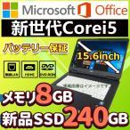 Microsoft Office搭載 中古パソコン ノートパソコン 新品SSD240GB メモリ8GB 新世代Corei5 Windows10 バッテリー保証 無線 A4 15型 マルチ 富士通 LIFEBOOK