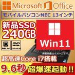 半額セール・赤字覚悟 富士通 FUJITSU ノートパソコン 中古ノート PC 本体 Win7/Win10選択可能 HDD250GB