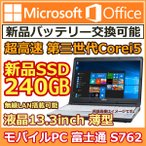 ���ֻ���и�סֿ��ʥХåƥ��ǽ���ٻ��� FUJITSU LIFEBOOK S761/D ��������Corei5-2520M 2.5GHz/DVD-ROM���/13.3������/��ťΡ��ȥѥ�����
