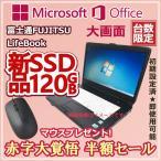 台数限定 富士通 FUJITSU LifeBook ノートパソコン 中古ノート PC   Core2Duo/Celeron  A4 本体 大画面 Win7/Win10選択可能 アウトレット