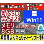 「半額セール・赤字覚悟」 中古 ノートパソコン ノートPC マイクロソフト  第二世代Corei5 /DVD-ROM搭載 シークレットパソコン アウトレット