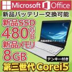 【新品SSD 120GB搭載 1年保証】富士通 FUJITSU LIFEBOOK S761/D 第二世代Corei5-2520M 2.5GHz/DVD-ROM搭載/13.3型薄型/中古ノートパソコン