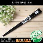 お箸 箸 おはし はし 男箸 太くて長い箸 24.5cm 鬼に金棒 削り 紫檀 シタン 木製