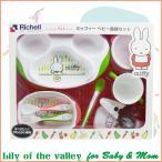ベビー食器 お食事 離乳食 セット リッチェル ミッフィーベビー食器セット MO-5 スズラン