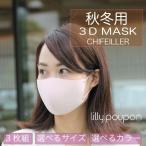 マスク おしゃれ 洗える 蒸れない 肌に優しい 小さめ 小顔効果 かわいい 耳紐長さ調節 CHIFEILLER 超息楽3Dマスク 秋冬用3枚個包装