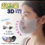 マスク おしゃれ 超息楽3Dマスク 春秋冬用5枚個包装 洗える 抗菌消臭 立体マスク 小さめ 大きめ ふつう おしゃれ メガネがくもらない