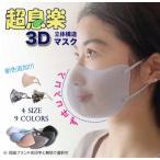マスク おしゃれ 超息楽3Dマスク 洗える 蒸れない 防寒 抗菌消臭マスク UVカット 大きめ 小さめ 小顔効果 耳紐長さ調節 秋冬用5枚個包装