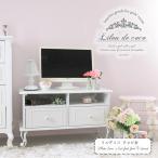 リルデココ パールテレビ台 姫家具 安い TV台 アンティーク 猫脚 姫系 白家具 ピンク 木製 可愛い ローボード ホワイト lilou de coco