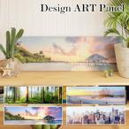 デザイン アートパネル フレーム 幅140cm ワイドタイプ 写真 キャンバス 北欧 アメリカン 西海岸 模様替え 部屋飾り ファブリックパネル ポスター 額縁 ART-122