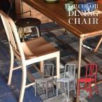 ポップカラー ダイニングチェア リビングチェア イス 椅子 チェアー 北欧 カフェ シンプル おしゃれ かわいい CL-797