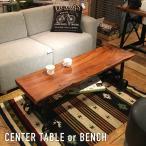ルオータ センターテーブル ベンチ リビングテーブル ローテーブル コーヒーテーブル テーブル おしゃれ インテリア カフェ 店舗 新生活 一人暮らし JW-637