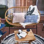 ラブチェア ラタン アウトドア チェア 2人掛け アジアンテイスト ラタン ガーデン デザイナーズ リゾート 屋外 おしゃれ テラス チェアー ウッドデッキ  チェア