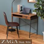 ZAGA 木製 パソコンデスク PCデスク 書斎 デスク おしゃれ 86cm幅 つくえ 机 オフィス家具 システムデスク ミッドセンチュリー 引き出し付 収納